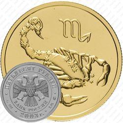 50 рублей 2003, Скорпион