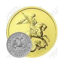 50 рублей 2006, Победоносец (ММД)
