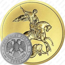 50 рублей 2006, Победоносец (СПМД)