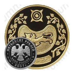 50 рублей 2007, Хакасия