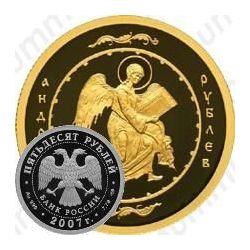 50 рублей 2007, Рублев
