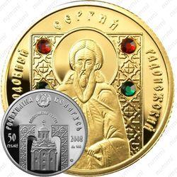 50 рублей 2008, Сергий Радонежский