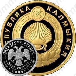 50 рублей 2009, герб Калмыкии