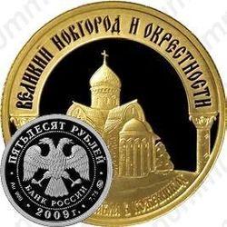 50 рублей 2009, Новгород