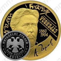 50 рублей 2010, Чехов