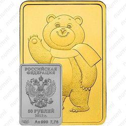 50 рублей 2012, Мишка (ММД)