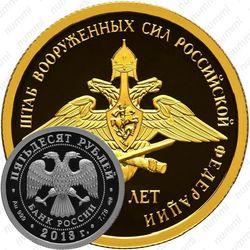 50 рублей 2013, Генеральный штаб