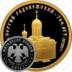 50 рублей 2014, Сергий Радонежский