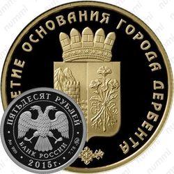 50 рублей 2015, Дербент