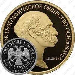 50 рублей 2015, Русское географическое общество