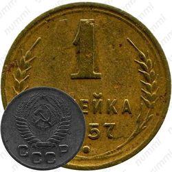 1 копейка 1957, в гербе 16 лент (герб 1956 года)