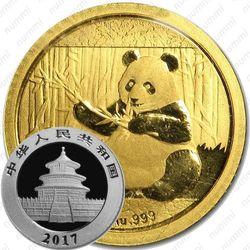 10 юаней 2017, панда (золото)