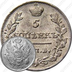 5 копеек 1820, СПБ-ПС