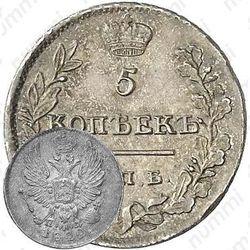 5 копеек 1822, СПБ-ПД