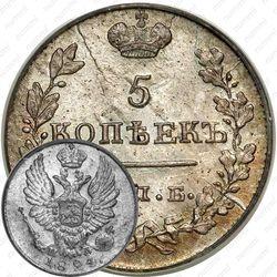 5 копеек 1824, СПБ-ПД, реверс корона широкая