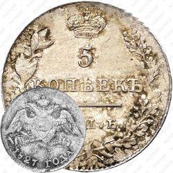 5 копеек 1827, СПБ-НГ