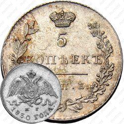 5 копеек 1830, СПБ-НГ
