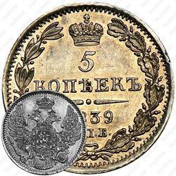 5 копеек 1839, СПБ-НГ