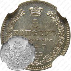 5 копеек 1847, СПБ-ПА