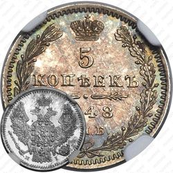 5 копеек 1848, СПБ-HI