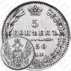 5 копеек 1850, СПБ-ПА, орёл 1846-1849