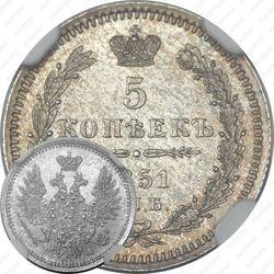 5 копеек 1851, СПБ-ПА