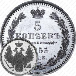 5 копеек 1853, СПБ-HI