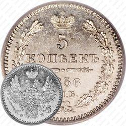 5 копеек 1856, СПБ-ФБ
