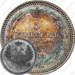 5 копеек 1857, СПБ-ФБ