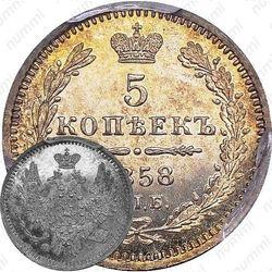 5 копеек 1858, СПБ-ФБ