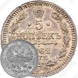 5 копеек 1862, СПБ-МИ