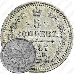 5 копеек 1867, СПБ-HI