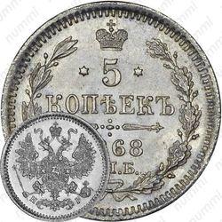 5 копеек 1868, СПБ-HI