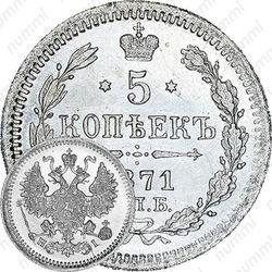 5 копеек 1871, СПБ-HI