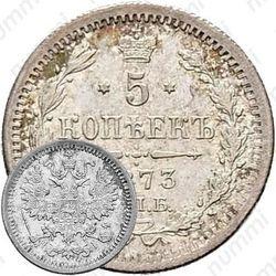 5 копеек 1873, СПБ-HI