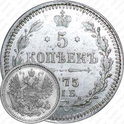 5 копеек 1875, СПБ-HI