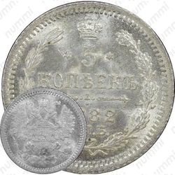 5 копеек 1882, СПБ-НФ