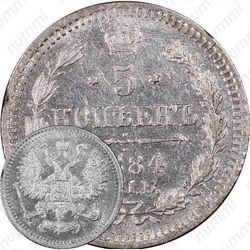 5 копеек 1884, СПБ-АГ