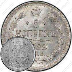 5 копеек 1888, СПБ-АГ