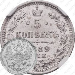 5 копеек 1889, СПБ-АГ