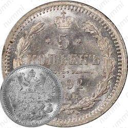 5 копеек 1892, СПБ-АГ
