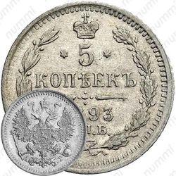 5 копеек 1893, СПБ-АГ