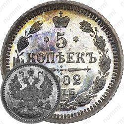 5 копеек 1902, СПБ-АР