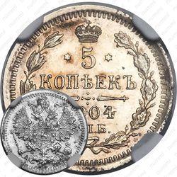 5 копеек 1904, СПБ-АР