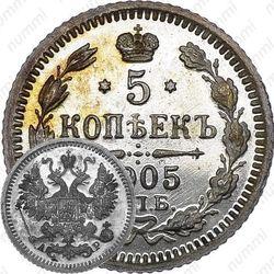5 копеек 1905, СПБ-АР