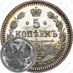 5 копеек 1906, СПБ-ЭБ