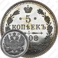 5 копеек 1908, СПБ-ЭБ