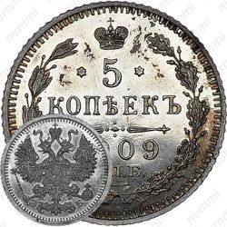 5 копеек 1909, СПБ-ЭБ