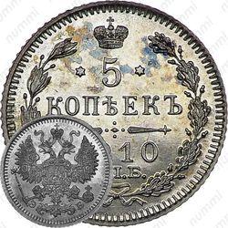5 копеек 1910, СПБ-ЭБ