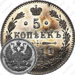 5 копеек 1911, СПБ-ЭБ